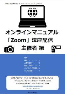 マニュアル Zoom Zoom簡易マニュアルを提供します。参加する時の操作方法が分からない方へ