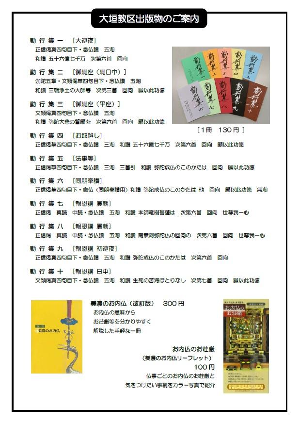 大垣教区出版物一覧