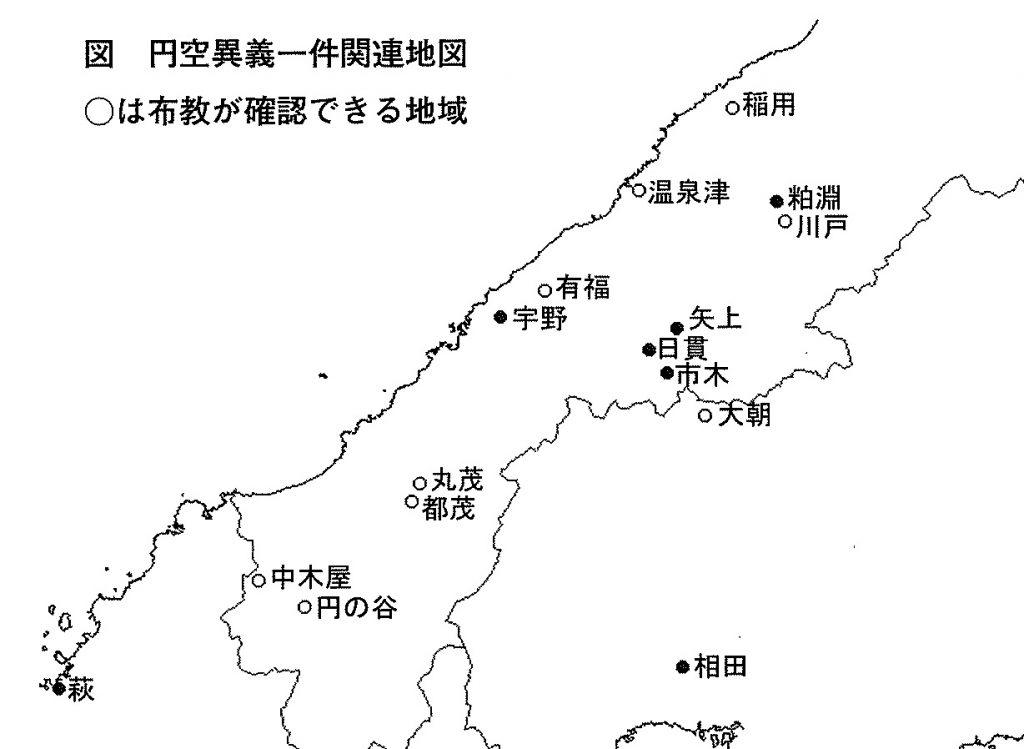 31長門円空