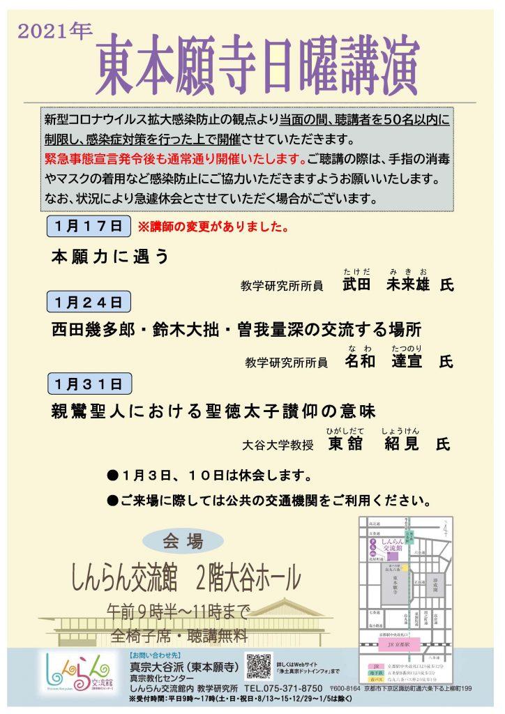 ポスター1月(講師変更版)