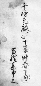 30『農民鑑』奥付(写本、金間村六兵衛本)