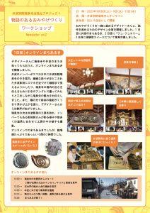 ニュースレターvol.2【PDF】