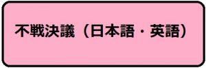不戦決議(日本語、英語)