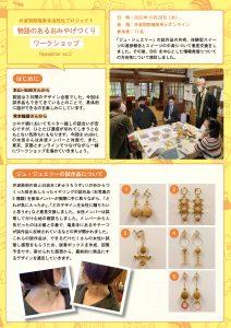 ニュースレターvol.3【PDF】