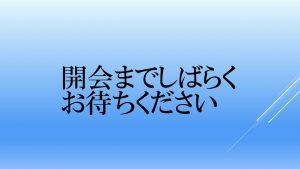 聖典学習会リモート講座 注意事項待ち受け3