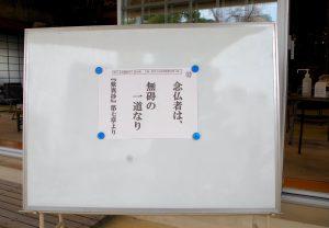 03萬徳寺で「法語めぐり」前期の期間に掲示した法語