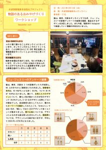 ニュースレターvol.4【PDF】