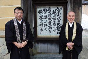 01住職の彰教さん(左)、前住職の宦さん(右)