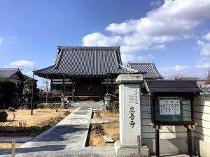 立善寺の境内
