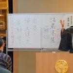 しんらん交流館定例法話で、仏教・浄土真宗のお話を聞きませんか?2021年4月【無料】