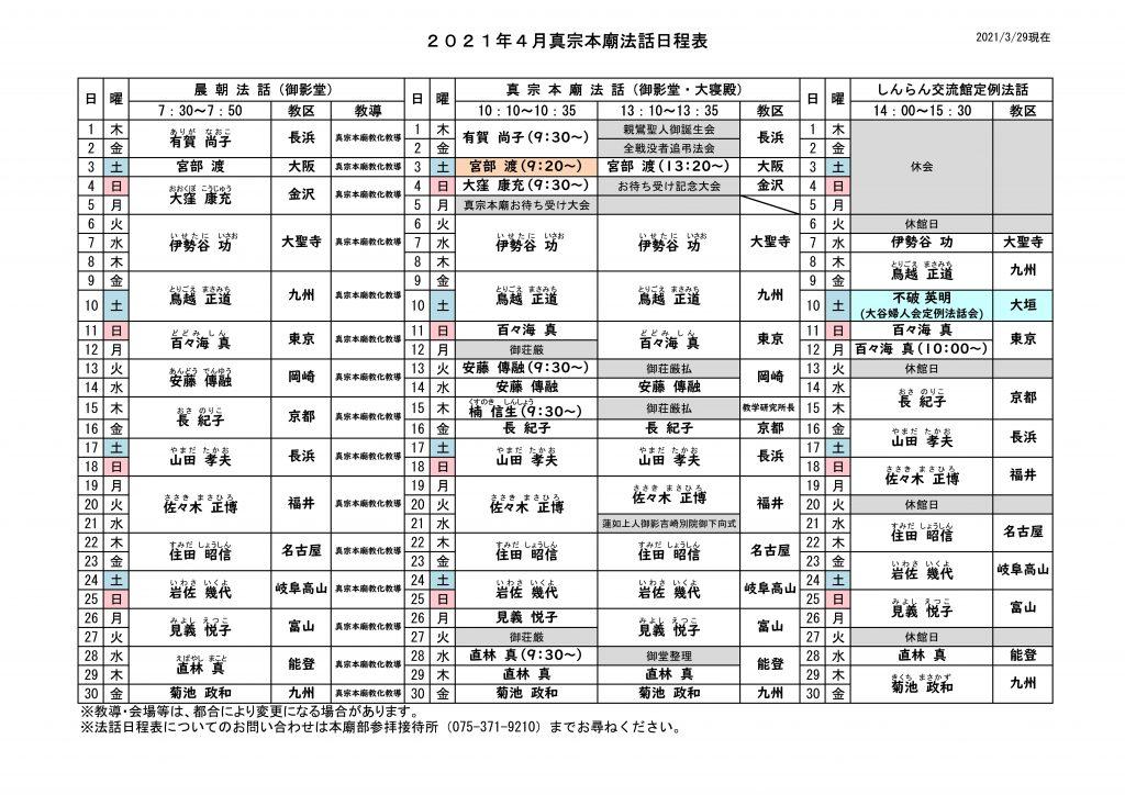 2021年4月法話日程表