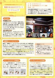 ニュースレターvol.5【PDF】