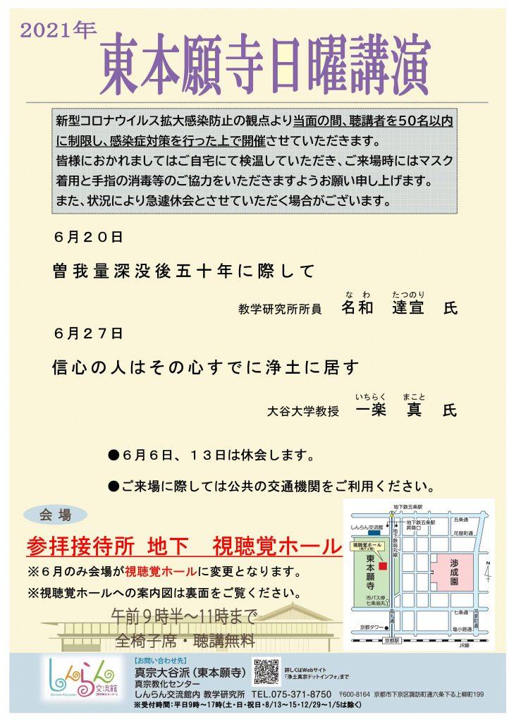 2021年6月東本願寺日曜講演
