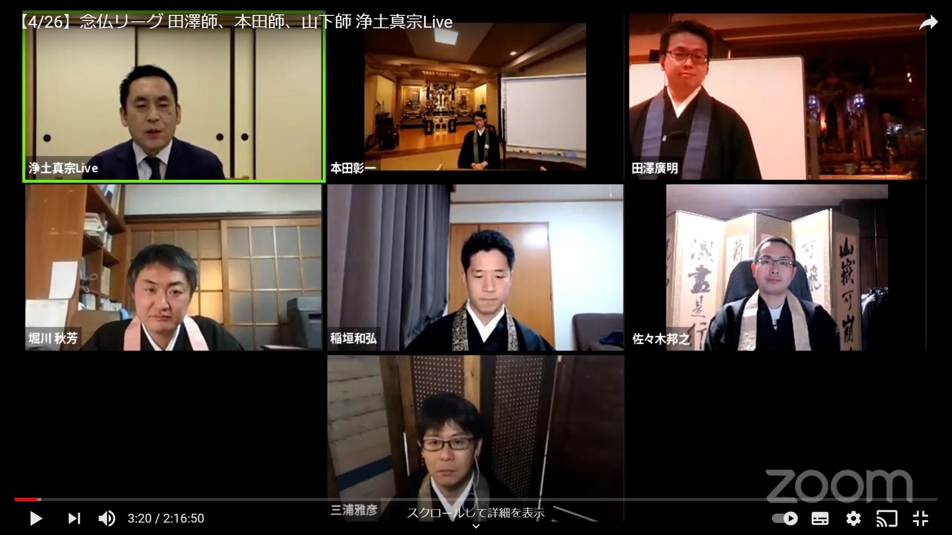 浄土真宗Liveインタビュー (2)