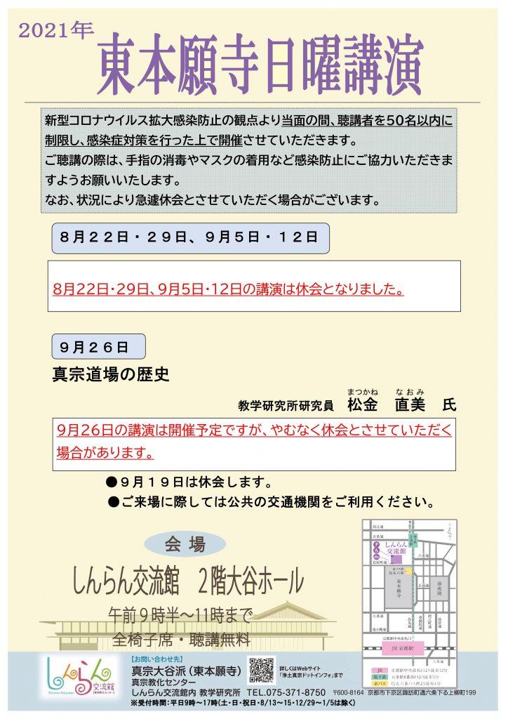Microsoft Word - ポスター9月(休会あり)
